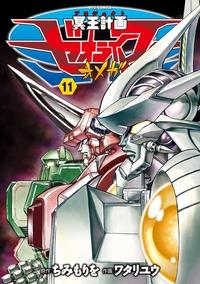 冥王計画ゼオライマーΩ(11)-電子書籍