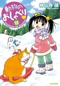 動物のおしゃべり (15)-電子書籍