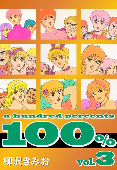100%(3)-電子書籍