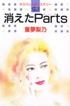 消えたParts-電子書籍