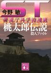 ST 警視庁科学特捜班 桃太郎伝説殺人ファイル-電子書籍