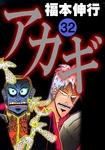 アカギ 32-電子書籍