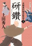表御番医師診療禄7 研鑽-電子書籍
