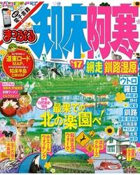 まっぷる 知床・阿寒 網走・釧路湿原'17-電子書籍