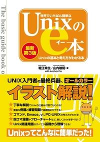 世界でいちばん簡単なUnixのe本[最新第3版] Unixの基本と考え方がわかる本-電子書籍