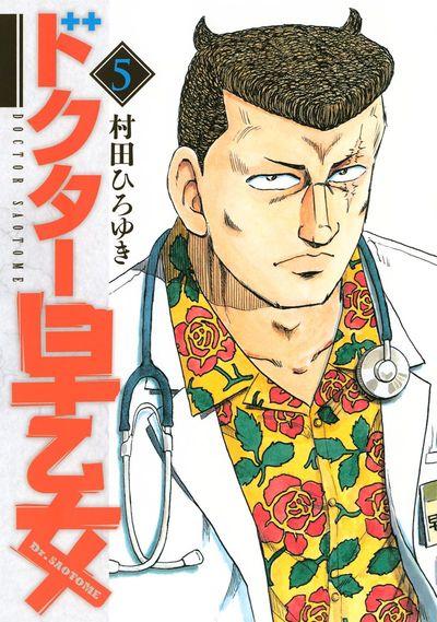 ドクター早乙女(5)-電子書籍