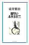 回想の小林多喜二-電子書籍