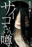 サイコさんの噂-電子書籍
