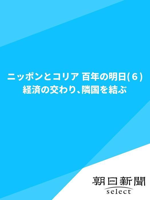 ニッポンとコリア 百年の明日(6) 経済の交わり、隣国を結ぶ拡大写真