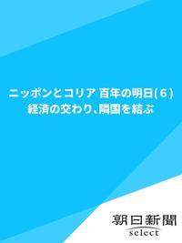 ニッポンとコリア 百年の明日(6) 経済の交わり、隣国を結ぶ