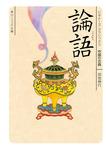 論語 ビギナーズ・クラシックス 中国の古典-電子書籍