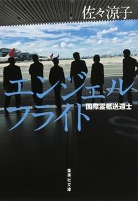エンジェルフライト 国際霊柩送還士-電子書籍