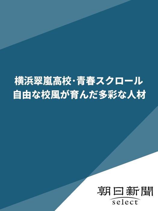 横浜翠嵐高校・青春スクロール 自由な校風が育んだ多彩な人材拡大写真