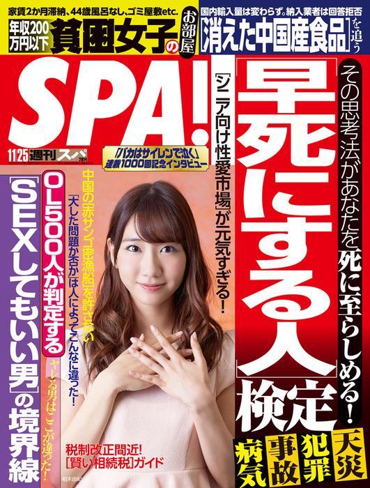 週刊SPA! 2014/11/25号-電子書籍-拡大画像