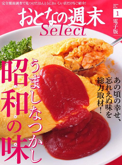 おとなの週末セレクト「うましなつかし昭和の味」〈2016年1月号〉拡大写真