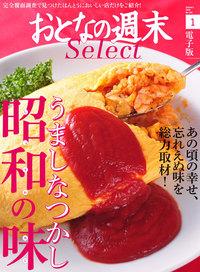 おとなの週末セレクト「うましなつかし昭和の味」〈2016年1月号〉-電子書籍