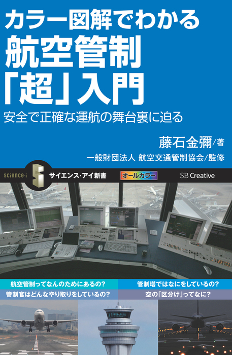 カラー図解でわかる航空管制「超」入門 安全で正確な運航の舞台裏に迫る拡大写真