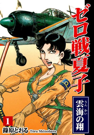 ゼロ戦夏子(1)《雲海の翔》-電子書籍