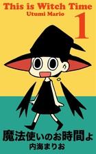 魔法使いのお時間よ(Benjanet)