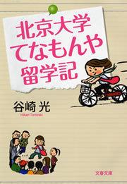 北京大学てなもんや留学記-電子書籍