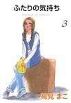 ふたりの気持ち (3)-電子書籍