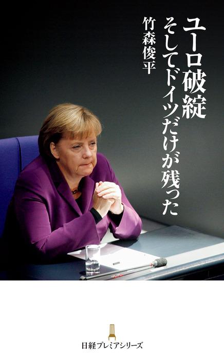 ユーロ破綻 そしてドイツだけが残った拡大写真