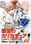 廻生のカリカチュア 2巻-電子書籍