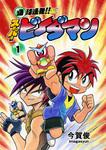 爆球連発!!スーパービーダマン 1巻-電子書籍