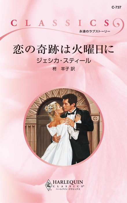 恋の奇跡は火曜日に-電子書籍-拡大画像