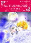 氷の王に奪われた天使-電子書籍