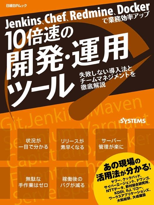 Jenkins、Chef、Redmine、Dockerで業務効率アップ 10倍速の開発・運用ツール(日経BP Next ICT選書)拡大写真
