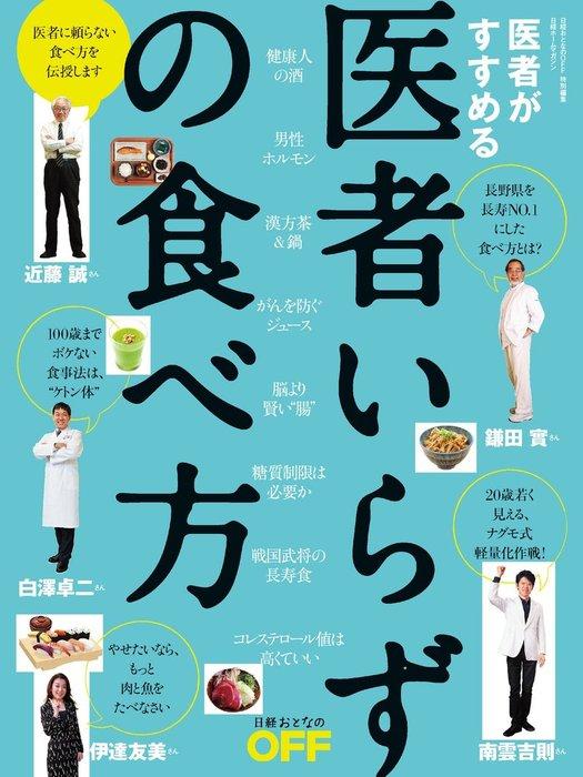医者いらずの食べ方-電子書籍-拡大画像