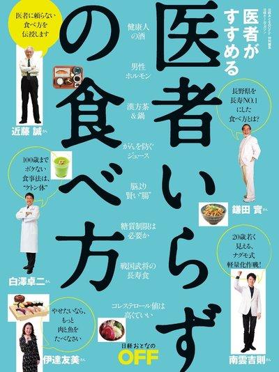 医者いらずの食べ方-電子書籍