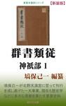 群書類従 神祇部1-電子書籍