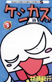 ケシカスくん(てんとう虫コミックス) - マンガ(漫画)│電子書籍 ...