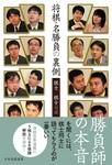 将棋・名勝負の裏側 ―棋士×棋士対談―-電子書籍