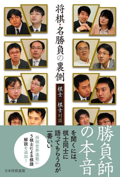 将棋・名勝負の裏側 ―棋士×棋士対談―-電子書籍-拡大画像