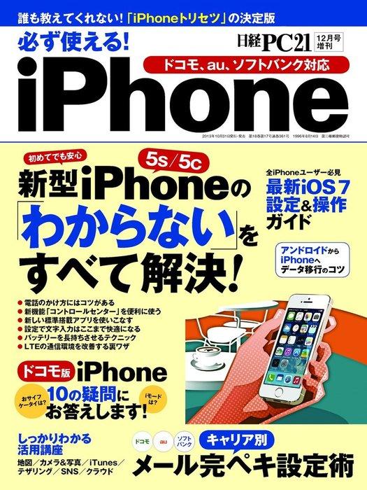 必ず使える!iPhone-電子書籍-拡大画像