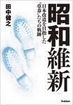 昭和維新 日本改造を目指した〝草莽〟たちの軌跡-電子書籍