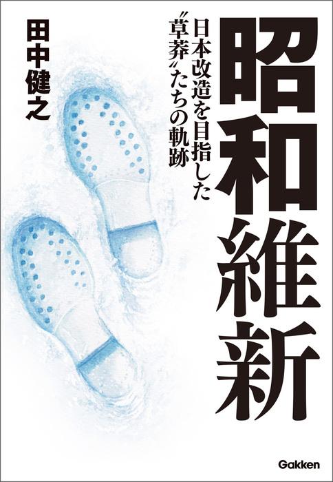 昭和維新 日本改造を目指した〝草莽〟たちの軌跡拡大写真