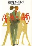 A.B.O.AB-電子書籍