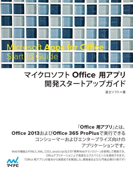 マイクロソフト Office 用アプリ開発スタートアップガイド拡大写真