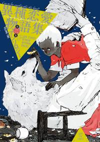 異種恋愛物語集 第二集-電子書籍