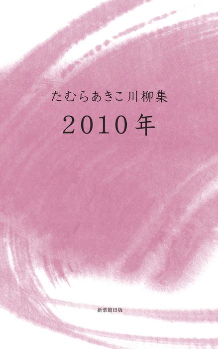 川柳句集 2010年-電子書籍-拡大画像