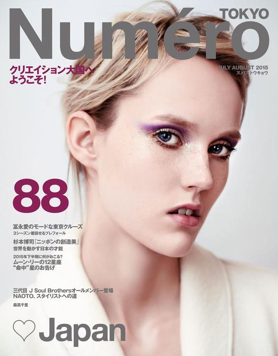 Numero Tokyo 2015年7・8月号拡大写真