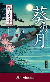 葵の月 (角川ebook)