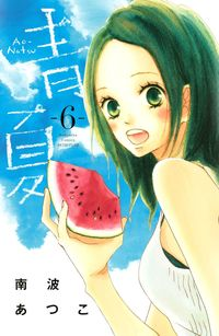 青Ao-Natsu夏(6)-電子書籍