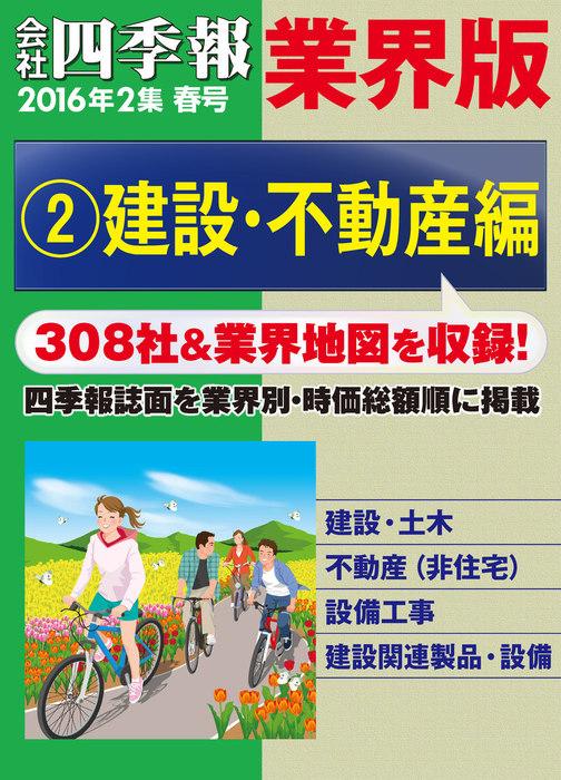 会社四季報 業界版【2】建設・不動産編 (16年春号)拡大写真