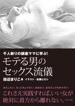 千人斬りの銀座ママに学ぶ!モテる男のセックス流儀-電子書籍