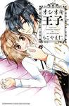 オシオキ王子-電子書籍